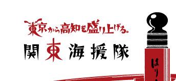 関東海援隊