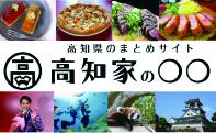 高知県はひとつの大家族やき。