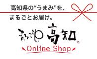 まるごと高知Online Shop